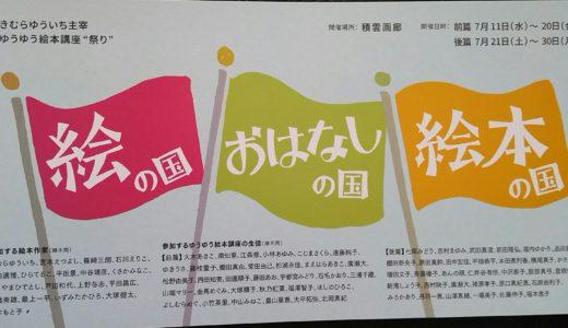 """きむら ゆういち主宰ゆうゆう絵本講座 """"祭り """""""